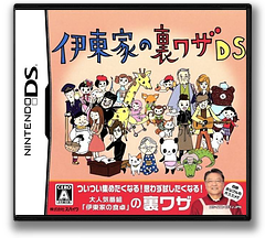 Itouke no Urawaza DS DS cover (CETJ)