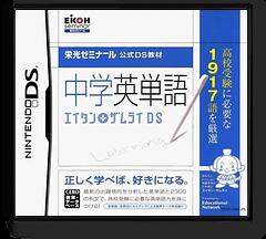 Eikoh Seminar Koushiki DS Kyouzai - Chuugaku Eitango - Eitan Zamurai DS DS cover (CEWJ)