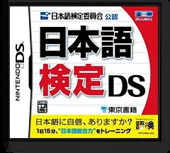Nihongo Kentei Iinkai Kounin - Nihongo Kentei DS DS cover (CNKJ)