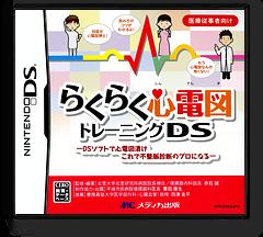 らくらく心電図トレーニングDS DS cover (CNZJ)