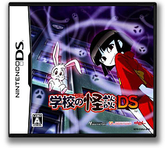 Gakkou no Kaidan DS DS cover (CQDJ)