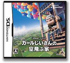 Carl Jiisan no Soratobu Ie DS cover (CUYJ)