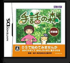 Shuwa no Mori DS cover (CWCJ)