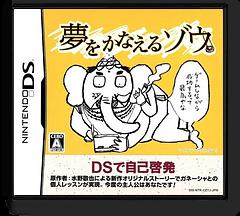 Yume o Kanaeru Zou DS cover (CZYJ)