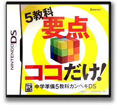 Chuugaku Junbi - 5-Kyouka Kanpeki DS 2015 Nendoban DS cover (TACJ)
