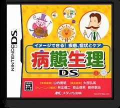 病態生理DS イメージできる!疾患、症状とケア DS cover (TBSJ)