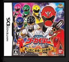 海賊戦隊ゴーカイジャー:あつめて変身!35戦隊! DS cover (TGKJ)