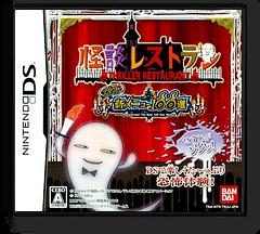 Kaidan Restaurant - Zoku! Shin Menu 100-sen DS cover (TK2J)