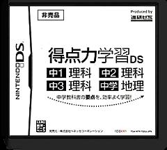 Tokutenryoku Gakushuu DS - Chuu-1 Rika - Chuu-2 Rika - Chuu-3 Rika - Chuugaku Chiri DS cover (TQGJ)