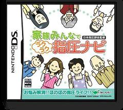 Kazoku Minna de - Nihon Shiatsu Shikai Kanshuu - Raku Raku Shiatsu Navi DS cover (YA2J)