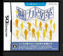 ビズ能力DSシリーズ 魅力改革 DS cover (YBMJ)