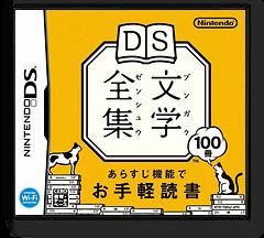 DS Bungaku Zenshuu DS cover (YBNJ)
