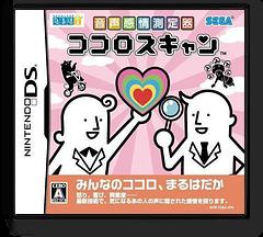Onsei Kanjou Sokuteiki - Kokoro Scan DS cover (YC6J)
