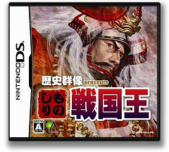 Rekishi Gunzou Presents - Monoshiri Sengoku Ou DS cover (YGUJ)
