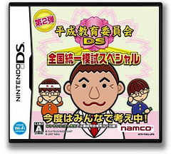 Heisei Kyouiku Iinkai DS - Zenkoku Touitsu Moshi Special DS cover (YHEJ)