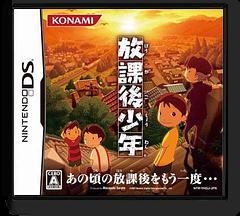 Houkago Shounen DS cover (YHGJ)