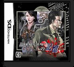 Tantei Jinguuji Saburou DS - Inishie no Kioku DS cover (YJGJ)