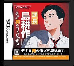 Kachou Shima Kosaku DS - Dekiru Otoko no Love & Success DS cover (YK4J)