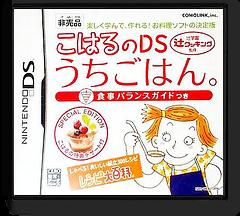 Tsuji Gakuen Tsuji Cooking Kanshuu - Koharu no DS Uchigohan. - Shokuji Balance Guide Tsuki DS cover (YKAJ)