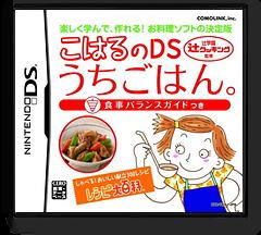 こはるのDSうちごはん。 食事バランスガイドつき DS cover (YKUJ)