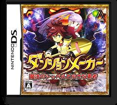 Dungeon Maker - Mahou no Shovel to Chiisana Yuusha DS cover (YLDJ)
