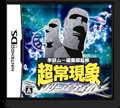 Gakken Mu Henshuubu Kanshuu - Choujou Genshou Research File DS cover (YM8J)
