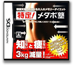 Tokutei! Metabo Juku DS cover (YMHJ)