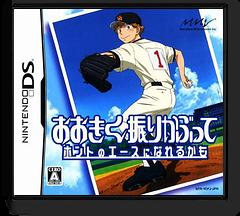Ookiku Furikabutte - Honto no Ace ni Nareru kamo DS cover (YOFJ)