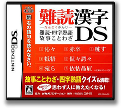 Nandoku Kanji DS - Nandoku, Yoji Jukugo, Koji Kotowaza DS cover (YOJJ)