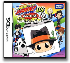 Katekyoo Hitman Reborn! DS - Vongola Shiki - Taisen Battle Sugoroku DS cover (YREJ)