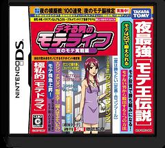デキる男のモテライフ 夜のモテ実戦編 DS cover (YRYJ)