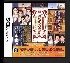 Toudou Ryuunosuke Tantei Nikki - Kohakuiro no Yuigon - Seiyou Karuta Renzoku Satsujin Jiken DS cover (YT6J)