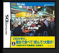 Chikyuu no Arukikata DS - Taiwan '07-'08 DS cover (YTWJ)