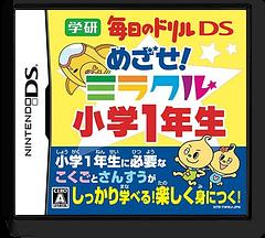 Gakken Mainichi no Drill DS - Mezase! Miracle Shougaku 1 Nensei DS cover (YWWJ)