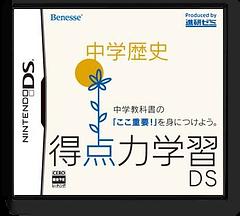 Tokuten Ryoku Gakushuu DS - Chuugaku Rekishi DS cover (YXPJ)