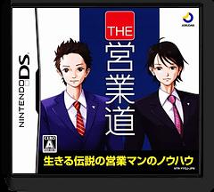 The Eigyoudou DS cover (YYGJ)
