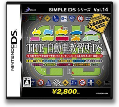 Simple DS Series Vol. 14 - The Jidousha Kyoushuujo DS DS cover (YZMJ)