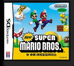 뉴 슈퍼 마리오브라더스 DS cover (A2DK)