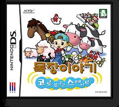 목장이야기 - 코로보쿠르 스테이션 DS cover (ABCK)