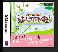 우뇌상쾌통쾌 - 틀린그림전집 DS cover (AM7K)