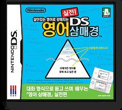 살아있는 영어로 강해지는 실전! - DS 영어 삼매경 DS cover (ANHK)