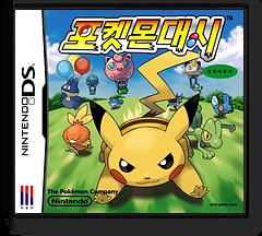 포켓몬 대시 DS cover (APDK)