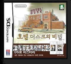 호텔 더스크의 비밀 DS cover (AWIK)