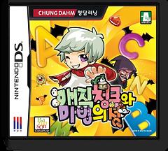 매직 청크와 마법의 성 DS cover (BV7K)