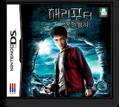 해리포터와 혼혈왕자 DS cover (CH6K)
