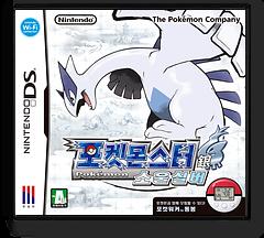 포켓몬스터 - 소울실버 DS cover (IPGK)