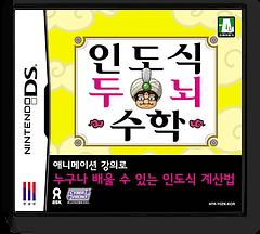 인도식 두뇌 수학 DS cover (YDZK)