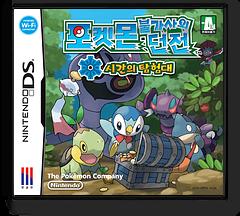 포켓몬 불가사의 던전 - 시간의 탐험대 DS cover (YFTK)