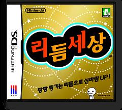 리듬 세상 DS cover (YLZK)