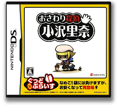 おさわり探偵 小沢里奈 DS cover (AOZJ)